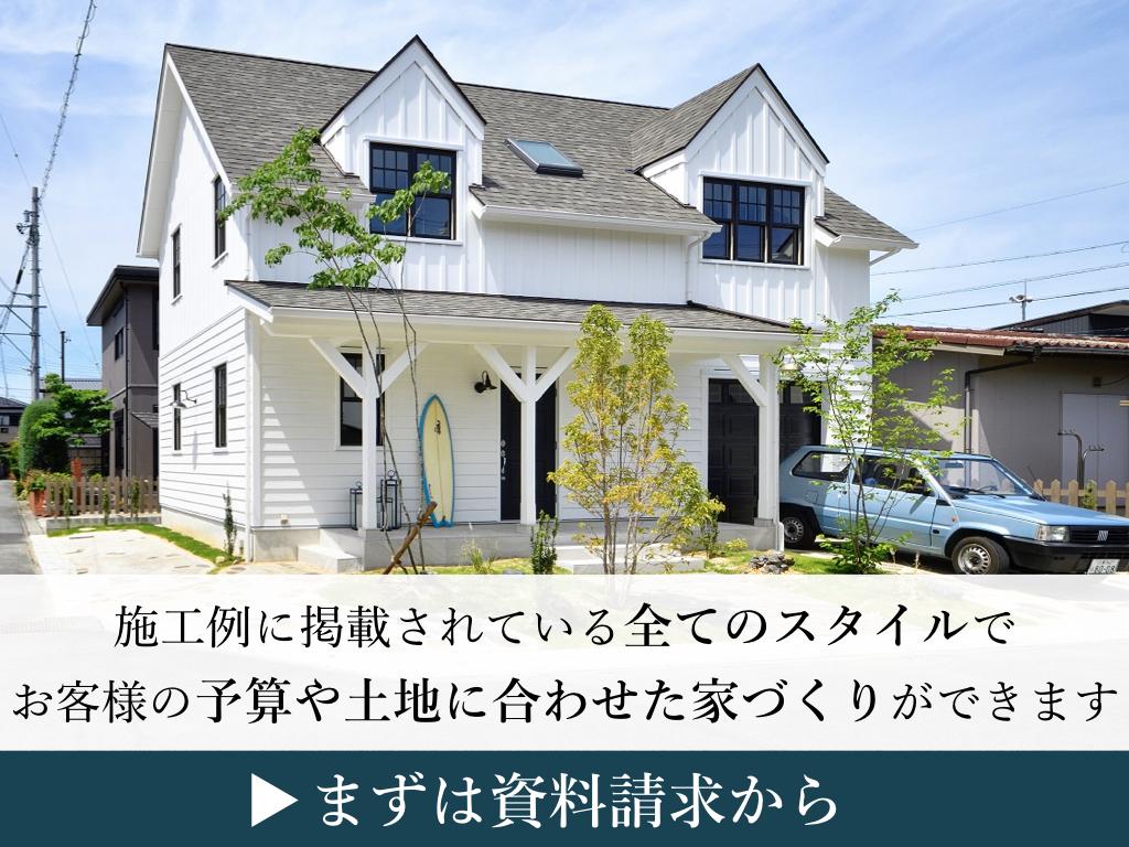 輸入住宅の資料請求バナー