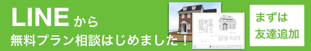 輸入住宅無料プラン相談LINE