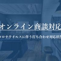 輸入住宅の打ち合わせのオンライン対応